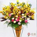 【花】フラワーコンシェルジュが厳選した花屋のお祝いスタンド花1段 18000円【あす楽対応】【楽ギフ_メッセ入力】送料…
