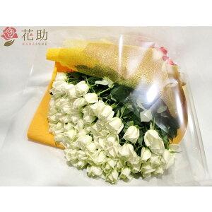 【花】フラワーコンシェルジュが厳選した花屋の100本の白バラ 花束 送料無料 ラッピング メッセージカード付き 【楽ギフ_メッセ入力】【楽ギフ_包装】