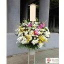 【花】フラワーコンシェルジュが厳選した花屋の葬儀スタンド花1段 25000円 【お悔やみ】【即日発送】【あす楽対応】【無料名札 立て…