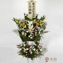 【花】フラワーコンシェルジュが厳選した花屋の葬儀スタンド花2段20000円 【お悔やみ】【即日発送】【あす楽対応】【無料名札 立て札…