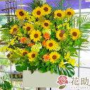 【花】ひまわり フラワーコンシェルジュが厳選した花屋のひまわり入りスタンド花 1段 15000円 【あす楽対応】