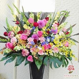 【スタンド花】フラワーコンシェルジュが厳選した花屋のお祝いスタンド花1段 24000円 【あす楽対応】結婚祝い、公演祝い、開店祝い、移転祝い、ビジネスイベントなどのお祝いに即日発送