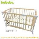 【5%クーポン配布】ベビーベッド 添い寝 babubu. ドアパネル付   バブブ スタンダードタイプ ゲートパネル付き ベッド…