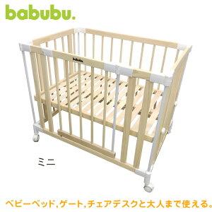 ベビーベッド ミニ 添い寝 babubu. ドアパネル付き | バブブ ミニタイプ ベッドサイドベッド ゲートパネル付き ドアパネル付き ジョイントプレイペン すのこ採用で通気性抜群 木製 赤ちゃん
