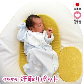 6e7fcf74b4b66 黄身パット 汗取りパッド たまごクッション 日本製 ラッピング可 赤ちゃん ベビー用品 ※