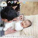 【5%クーポン配布】吐き戻し防止枕 ベビー枕 日本製 洗える ロングランピロー スリーピングピロー 本体+カバー ラッ…