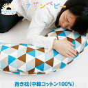 【5%クーポン配布】三日月形 マルチロング授乳クッション 抱き枕 綿クッションtype ラッピング可能 | シムスの体位 お…
