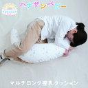 三日月形 マルチロング授乳クッション 抱き枕 綿クッションtype ラッピング可能 | シムスの体位 お座りサポート 多機…