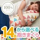 《ふんわりクリスタ綿クッションtype》日本製 三日月形の抱き枕 マルチロング授乳クッション お座りサポート シムスの…