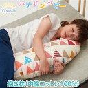 【5%クーポン配布】《ふんわりクリスタ綿クッションtype》日本製 三日月形の抱き枕 マルチロング授乳クッション お座…