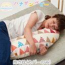 カバーのみ マルチロング授乳クッション 三日月型 抱き枕 日本製 洗える三日月形 多機能 妊婦 【赤ちゃん ベビー用品 …