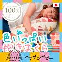 マルチロング授乳クッション 抱き枕 日本製 洗える 妊婦 ふんわりクリスタ綿 ラッピング可※北海道・沖縄・離島は送料無料対象外