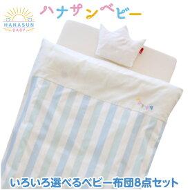 ベビー布団セット 日本製 洗えるベビー布団 8点 必要最小限 ラッピング可 期間限定お試しオムツプレゼント中 【赤ちゃん ベビー用品】
