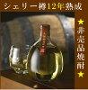 蔵元隠し焼酎秘蔵ブレンデッドオーク樽12年貯蔵麦焼酎