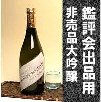 公楽(こうらく)鑑評会出品用大吟醸