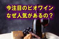注目のビオワイン