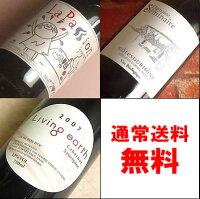 ビオワイン・こだわり醸造【赤】ワイン飲み比べ