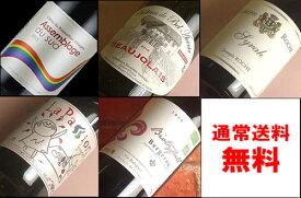 【お試し価格+通常送料無料】地球にも優しいビオワインはじめこだわり醸造【赤】ワイン飲み比べ750ML5本セット(ギフト プレゼント ランキング 人気 誕生日 内祝い お礼 お祝い お返し 母の日 父の日 赤ワイン 飲み比べ)