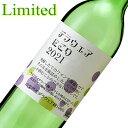 【84本限定】シャトー酒折 デラウェアにごり生ワイン 2021 720ML (ギフト プレゼント セット 内祝い 誕生日 結婚祝い 手土産 還暦 出産…
