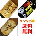 【9/25まで送料無料:限定】ワンランク上の日本酒 純米大吟醸&純米吟醸ひやおろし 720ML3本入 飲み比べセット (冷酒 日本酒 お酒 熱…