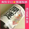 【お正月準備・飲み物】新年のお祝いに飲みたい!縁起の良いお酒(日本酒)のおすすめは?