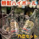 奥会津蒸留所 ねっか焼酎ハイボール NEKKA-HI 8度 330ML×6本セット (米焼酎 JGAP認証 GAP 飲み比べ ねっかハイ ギフト プレゼント ランキング 人気 誕生日 内祝い お礼 お