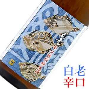 白老(はくろう)辛口特別純米酒 カワハギラベル 1800ML (純米酒 日本酒 酒 地酒 ギフト プレゼント ランキング 人気 誕生日 内祝い お礼 お祝い お返し goto ご当地)