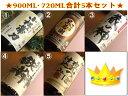 【送料無料】【総裁賞受賞酒】鹿児島の芋焼酎飲み比べ900ML・720ML5本入お得セット (いも焼酎 イモ ギフト 還暦 結婚…