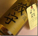 2013年醸造古酒 澤乃井 蔵守 熟成純米酒 限定品 1800ML (東京 地酒 古酒 純米酒 日本酒 引越し 挨拶 ギフト プ…