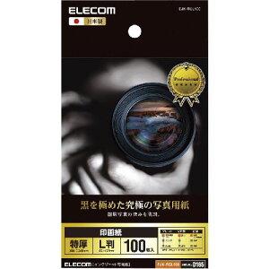 【予約販売10月29日入荷予定】エレコム 印画紙 黒を極めた写真用紙プロ EJK-RCL100