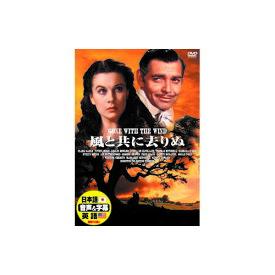 ビビアン・リー 風と共に去りぬ DVD