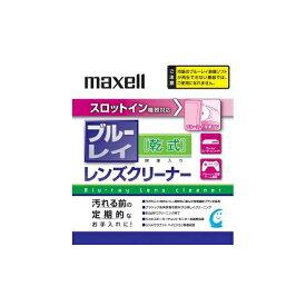 maxell BDSL-CL(S) Blu-rayレンズクリーナー スロットイン機器対応モデル 乾式