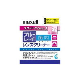 maxell BDSL-CW(S) Blu-rayレンズクリーナー スロットイン機器対応モデル 湿式