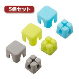 5個セット ミヨシ ケーブルホルダー キューブ型 Sサイズ ブルー、グリーン、グレー CM-CHCS/AS1X5