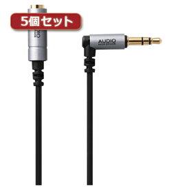 5個セットエレコム ヘッドホン延長ケーブル 高音質 1m シルバー EHP-35ELN10SVX5