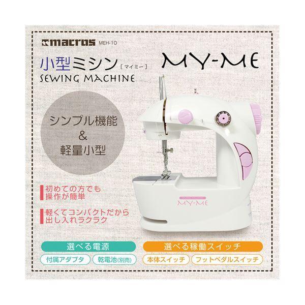 (まとめ)マクロス 小型ミシン マイミー MEH-10【×2セット】