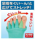 ふわふわ足指カバー3色組