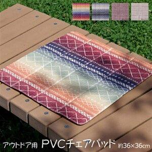 【ピクニック】チェアパッド PVC 正方形 コンパクト アウトドア 『選べる2柄PVCチェアパッド』 ノート アイボリー 約36×36cm