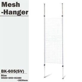 メッシュハンガー(W600)BK605SV シルバー
