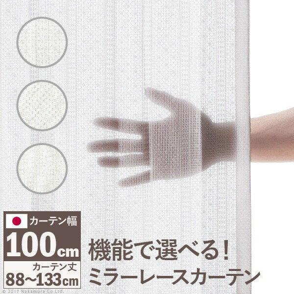 多機能ミラーレースカーテン 幅100cm 丈88〜133cm ドレープカーテン 防炎 遮熱 アレルブロック 丸洗い 日本製 ホワイト 33101097
