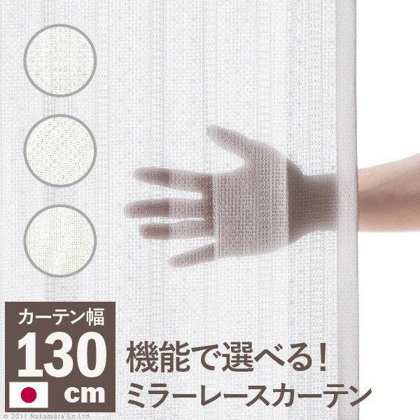 多機能ミラーレースカーテン 幅130cm 丈133〜258cm ドレープカーテン 防炎 遮熱 アレルブロック 丸洗い 日本製 ホワイト 33101157