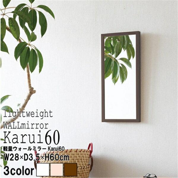 軽量ウォールミラーKarui(60) NA(ナチュラル)
