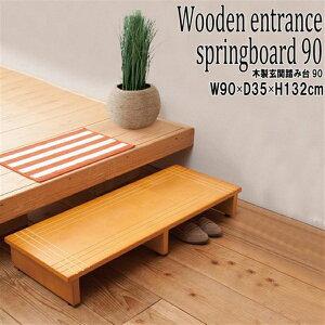 木製玄関踏み台90 LBR(ライトブラウン)