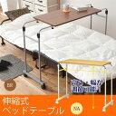 【売れ筋】【介護テーブル】高さ・幅が調節可能!伸縮式ベッドテーブル