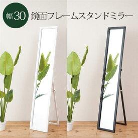美しい鏡面フレームルックスタンドミラー幅30