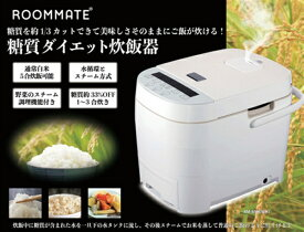 糖質ダイエット炊飯器 RM-69H ホワイト