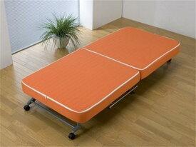 すぐ使える折りたたみベッド オレンジ
