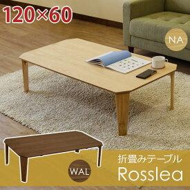 Rosslea 折り畳みテーブル 120 NA/WAL