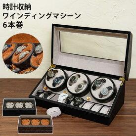 時計収納 ワインディングマシーン 6本巻 BK/BR