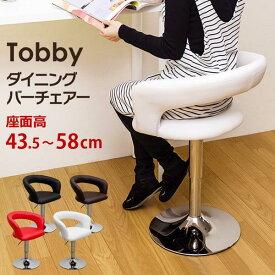 Tobby ダイニングバーチェア BK/BR/RD/WH